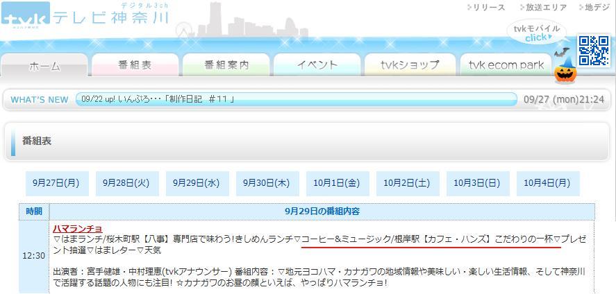 TVK番組表2010.9.29